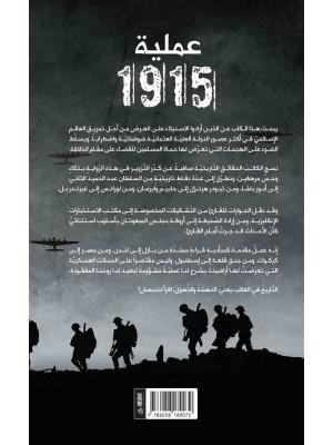 Operasyon 1915 (Arapça) (Ameliyyet 1915)