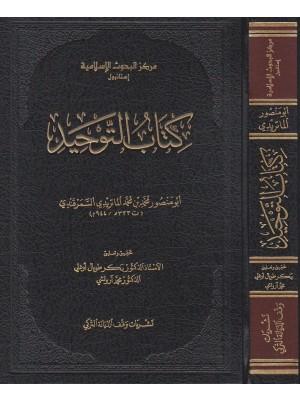 Kitabüt Tevhid Ebü Mansür El Maturidi Ciltli