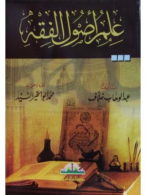 İLMİ USULİL FIKH - A.HALLAF