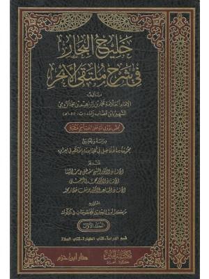 HALİCUL BİHAR Fİ ŞERH MULTEKAL EBHUR (5 Cilt)
