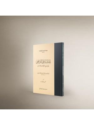 Haşiyetü Ali El Kuşci Ala Şerhil Keşşaf Lit-Teftazani (Karton)