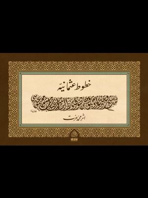 El Hutut el Osmaniyye