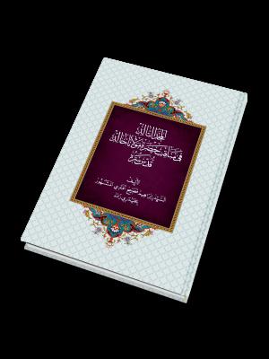 El-Mecidu'd Tâlid fi Menâkıbi Hazret-i Mevlâna Hâlid