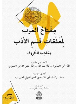Miftahul Arap Li Mu'lekati Kısmil Edep ve Haşiyetüz Zuruf
