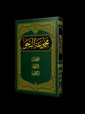Mecmuatun Nahiv- Nahiv Kitabı (Yeni Dizgi – Tahkîkli)
