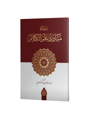 Mebadi İlmi Kelam Arapça (Orta Boy - Yeni Dizgi)