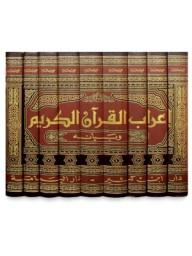 إعراب القرآن الكريم وبيانه- 1/9 (RENKLİ)