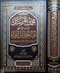 مجموع رسائل الإمام القاضي أبي يعلى ابن الفراء