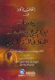 إتحاف الأكابر في سيرة ومناقب الإمام محيي الدين عبد القادر الجيلاني الحسني الحسيني