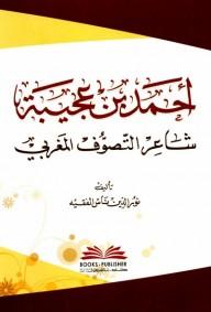 أحمد بن عجيبة (شاعر التصوف المغربي)