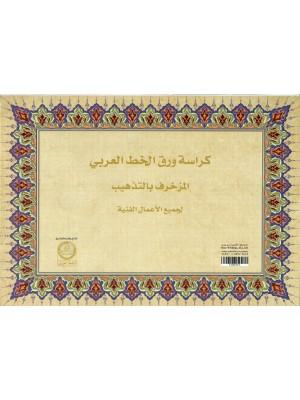 كراسة ورق الخطالعربي المزخرف با لتذهيب لجميع الأعمال الفنية