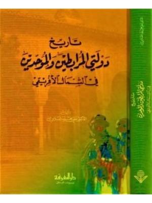 تاريخ دولتي المرابطين و الموحدين