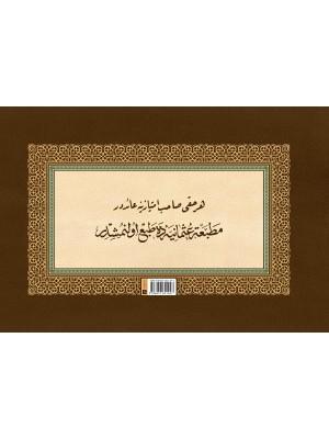 الخطوط العثمانية