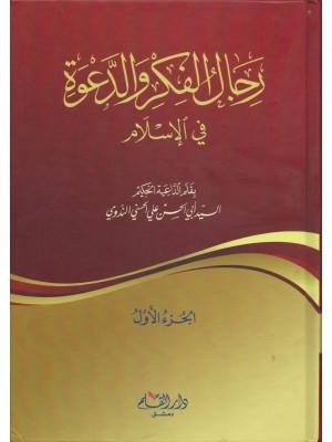 رجال الفكر و الدعوة في الإسلام- 1/4