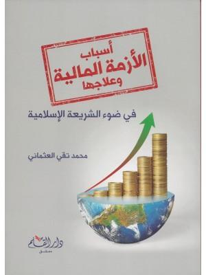 أسباب-الأزمة-المالية-و-علاجها-في-ضوء-الشريعة-الإسلامية