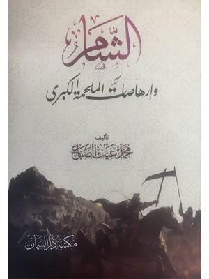الشام وإرهاصات الملحمة الكبرى