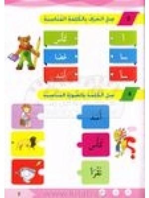 سلسلة المستقبل تعليم القراءة والكتابة- 2