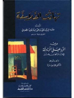 تهافت الفلاسفة - الطوسي ويليه (الرد على الزنادقة للإمام أحمد بن حنبل)