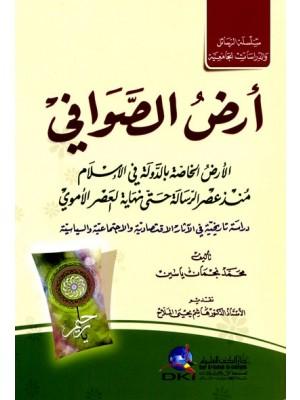 أرض الصوافي - الأرض الخاصة بالدولة في الإسلام (سلسلة الرسائل والدراسات الجامعية)
