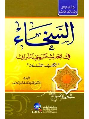 السخاء في الحديث النبوي الشريف - الكتب التسعة (سلسلة الرسائل والدراسات الجامعية)