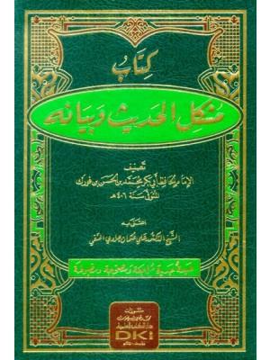 كتاب مشكل الحديث وبيانه (طبعة جديدة مراجعة ومصححة ومضبوطة - ورق شموا)