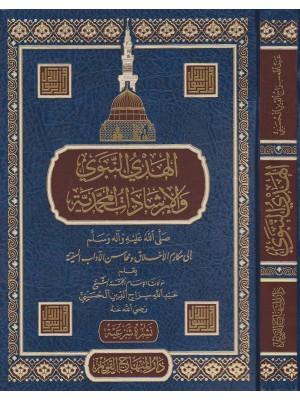 الهدي النبوي والإرشادات المحمدية ﷺ إلى مكارم الأخلاق ومحاسن الآداب السنية