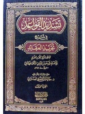 تسديد القواعد فى شرح تجريد العقائد -1/2