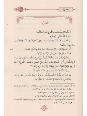 المعتمد في الفقه على مذهب الامام احمد بن حنبل