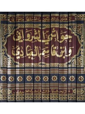 حواشي الشرواني وابن قاسم العبادي : على تحفة المحتاج بشرح المنهاج 1/10