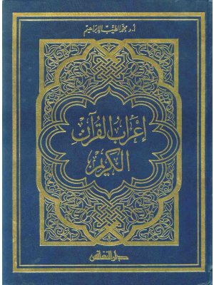 إعراب القرآن الكريم كبير د. الطيب الابراهيمي - 22*30