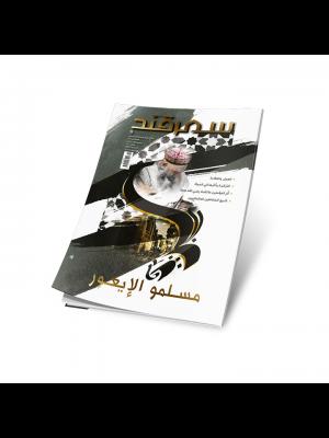 مجلة سمرقند العربية شهر شباط 2020