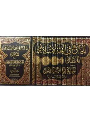 المفصل في أحكام المرأة والبيت المسلم 1 / 12