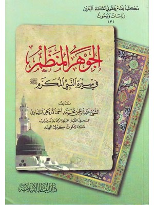 الجوهر المنظم في سيرة النبي المكرم