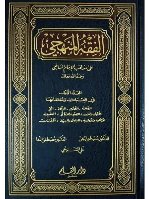 الفقه المنهجي - İBADAT