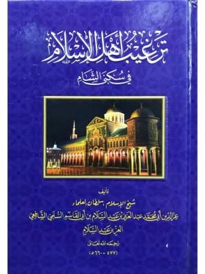 ترغيب أهل الإسلام بسكنى الشام