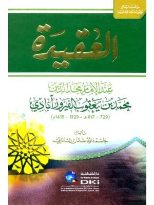 العقيدة عند الإمام مجد الدين محمد بن يعقوب الفيروز آبادي (سلسلة الرسائل والدراسات الجامعية)