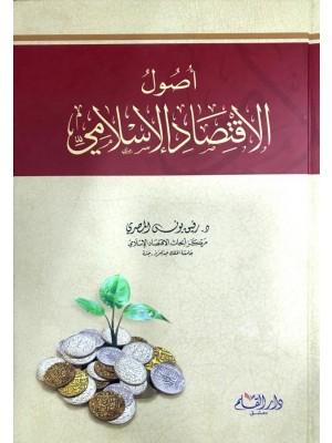 أصول الإقتصاد الإسلامي