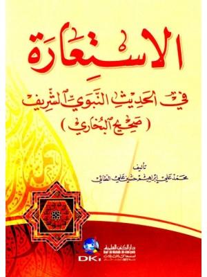 الاستعارة في الحديث النبوي الشريف (صحيح البخاري) (سلسلة الرسائل والدراسات الجامعية)