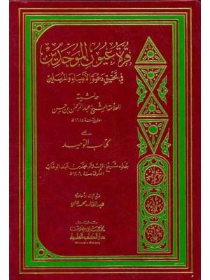 قرة عيون الموحدين في تحقيق دعوة الأنبياء والمرسلين وهو (حاشية عبد الرحمن بن حسن على كتاب التوحيد)