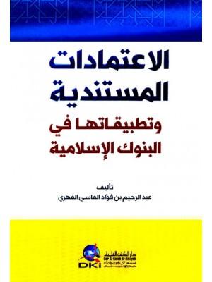 الاعتمادات المستندية وتطبيقاتها في البنوك الإسلامية (سلسلة الرسائل والدراسات الجامعية)
