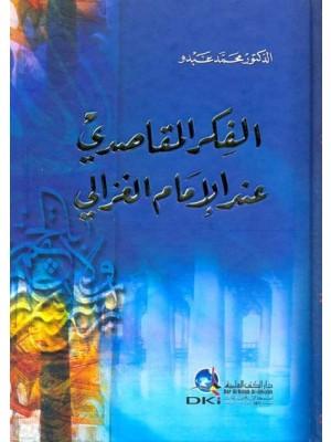 الفكر المقاصدي عند الإمام الغزالي (سلسلة الرسائل والدراسات الجامعية)