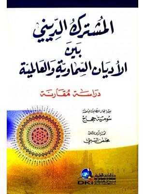 المشترك الديني بين الأديان السماوية والعالمية (دراسة مقارنة) (سلسلة الرسائل والدراسات الجامعية)