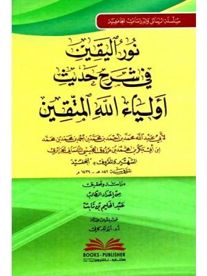 نور اليقين في شرح حديث أولياء الله المتقين (سلسلة الرسائل والدراسات الجامعية)