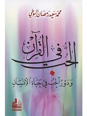 الحب في القرآن