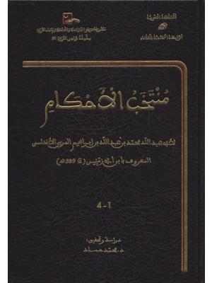 منتخب الأحكام ط الرابطة المحمدية -1/2