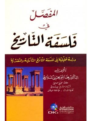 المفصل في فلسفة التاريخ (دراسة تحليلية في فلسفة التاريخ التأملية والنقدية)