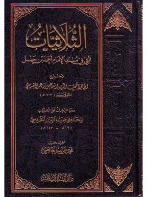 الثلاثيات التي في مسند الإمام أحمد بن حنبل