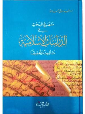 منهج البحث في الدراسات الاسلامية تاليفا وتحقيقا