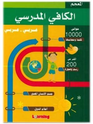 القاموس الكافي المدرسي عربي-عربي