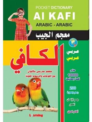القاموس الكافي للجيب عربي-عربي